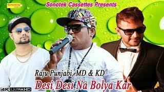 Desi Desi Na Bola Kar Chhori Re    Raju Punjabi & MD KD     New Haryanvi Song 2017