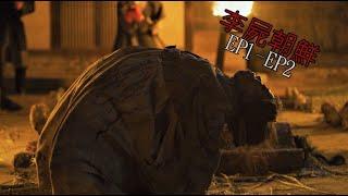 【NG】來介紹一部古代皇帝愛吃肉肉的影集《李屍朝鮮》EP1-EP2