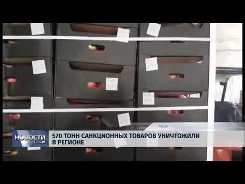 Новости Псков 21.06.2018 # 570 тонн санкционных товаров уничтожили в регионе