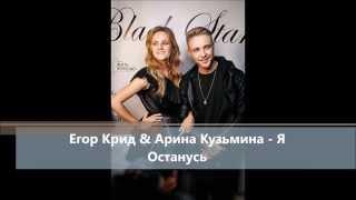 Егор Крид & Арина Кузьмина - Я Останусь (Lyric) текст песни