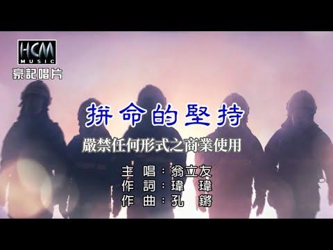 翁立友-拼命的堅持【KTV導唱字幕】1080p HD