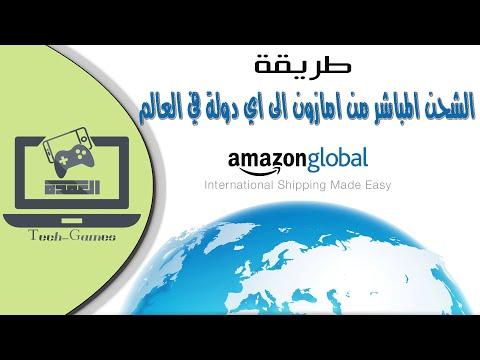 صفحة amazon global امازون للشحن الدولي لأي دولة عربية