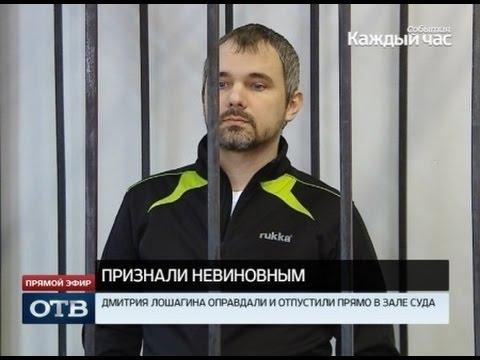 , title : 'Фотограф Дмитрий Лошагин признан невиновным'