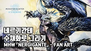 Painting NERGIGANTE ILLUSTRATION by watercolor