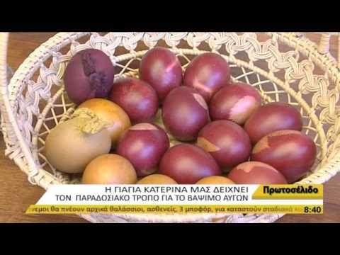 Η γιαγιά Κατερίνα μας δείχνει τον παραδοσιακό τρόπο για το βάψιμο αυγών