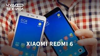 Смотрим недорогой Xiaomi Redmi 6