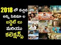 Tollywood All Movies Budget's And Collections in 2018   2018 All Telugu Movies Hit Or Flops List  