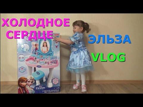 Салон красоты Эльза и Анна/Распаковка  Холодное сердце /Frozen Elsa Beauty Salon
