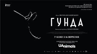 ГУНДА / GUNDA, офіційний український трейлер, 2021