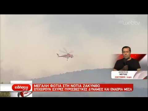 Μαίνεται η πυρκαγιά στην Περαχώρα Λουτρακίου – Mεγάλη πυρκαγιά στη Ζάκυνθο | 15/09/2019 | ΕΡΤ