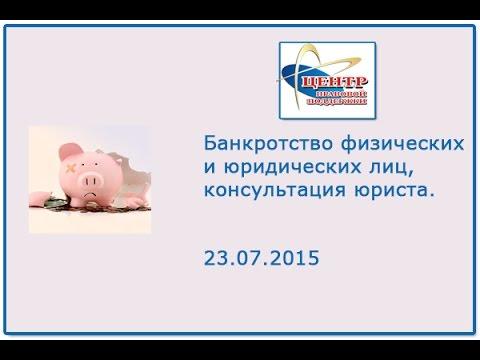 Банкротство физических и юридических лиц, консультация юриста