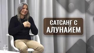 Сатсанг с Алунайем. Киев, 6 июня 2018