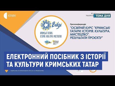 Електронний посібник з історії та культури кримських татар | Куртсеітова, Іванець | Тема дня