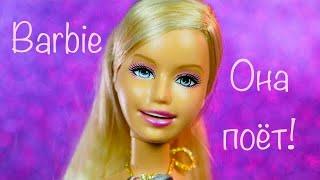 РЕДКАЯ ГОВОРЯЩАЯ БАРБИ! 💗 ОТКРЫВАЕТ РОТ И ПОЕТ ПЕСНИ 🎶🎤😲 #Barbie Chat Divas 📞