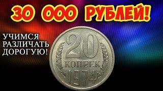 Самые дорогие 20 копеек СССР, как их распознать и стоимость этих монет.