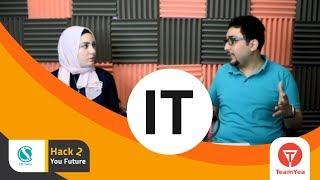 Information Technology (IT) | كل ما تريد معرفته عن قسم تكنولوجيا المعلومات