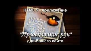"""HTML 5-приложение """"Предсказание рун"""" для сайта"""