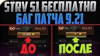 STRV S1 ЗА 0 ГОЛДЫ - БАГ В ПАТЧЕ 9.21