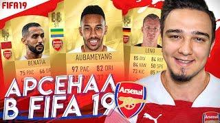 СОСТАВ АРСЕНАЛА В FIFA 19 | КАРТОЧКИ, РЕЙТИНГИ, СЛУХИ