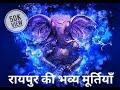 //रायपुर की भव्य गणेश  मूर्तियाँ 2018  //GANPATI BAPPA MORIYA//DJ DHUMAL SONGS //