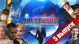 MOUNT SHOW (выпуск 5) – Агенты Кремля - они везде!