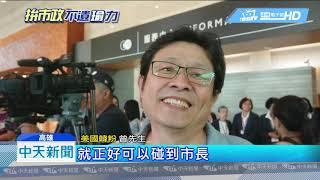 20190515中天新聞 韓國瑜逛高美館 員工、民眾大喊「總統好」