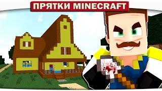 КТО ОН НА САМОМ ДЕЛЕ? ПРИВЕТ СОСЕД В МАЙНКРАФТЕ - Hello Neighbor Minecraft Roleplay