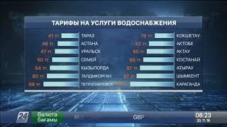 Сколько стоит холодная вода в городах Казахстана