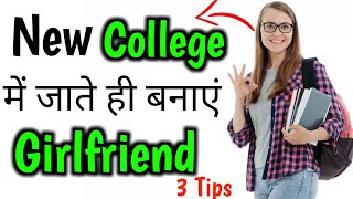College me ladki kaise pataye propose kaise kare | How to make girlfriend in college Psychological