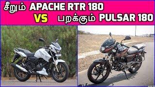 சீறும் Apache RTR 180 VS பறக்கும் Pulsar 180    TVS Vs Bajaj / Apache RTR 180 Vs Pulsar 180