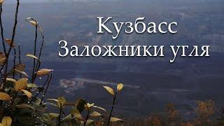 Кузбасс. Заложники угля