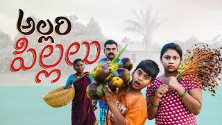 అల్లరి పిల్లలు | My Village Show Comedy | Gangavva | part-1