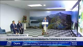 Нурсултана Назарбаева проинформировали о туристической привлекательности Казахстана