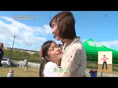 チャネルヒカリのピカピカダンスin道の駅米沢(塩井保育園ver.)
