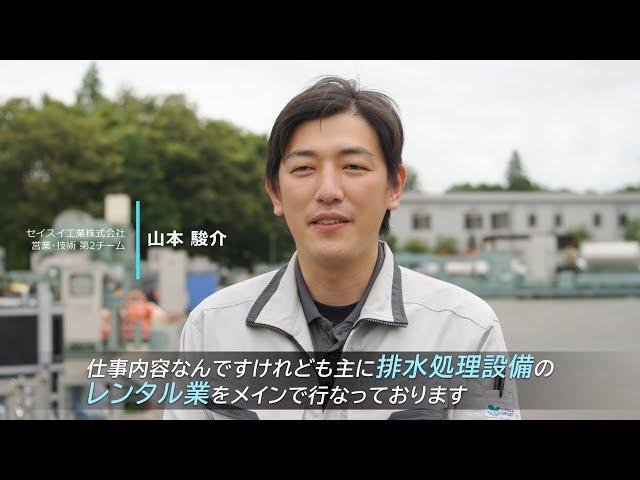 【採用動画】セイスイ工業 先輩社員インタビュー
