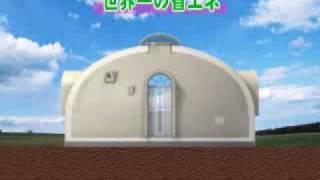 Dome House(Dome Home)発泡スチロールの家「ドームハウス」