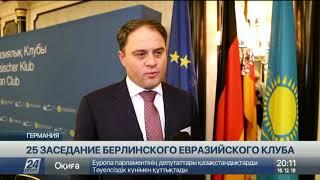 Правовой статус Каспия обсудили на заседание Берлинского Евразийского Клуба