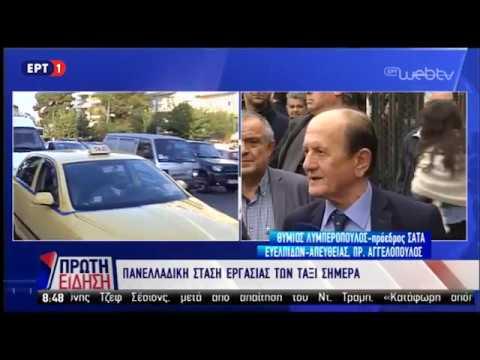 Κινητοποιήσεις των οδηγών ταξί | 8/11/18 | ΕΡΤ