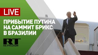 Прилёт Путина на саммит БРИКС в Бразилию — LIVE