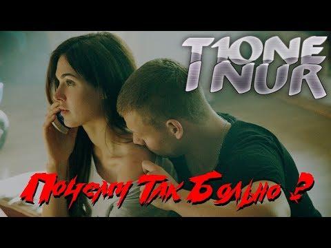 T1One & I Nur - Почему Так Больно (ФанВидеоКлип 2018)