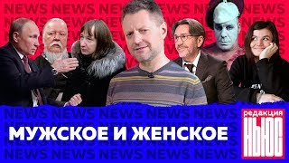 Редакция News: ответ Путина, бесплатная проституция и мужская травля