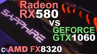 RX580 vs GTX1060 со СЛАБЫМ ПРОЦЕССОРОМ