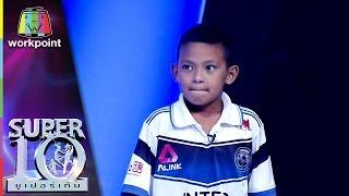 Messi MUST SEE !! Thai Wonder Kid น้องพี Super 10 เตะบอลชนคานอย่างแม่น| ซูเปอร์เท็น