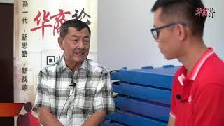 Asealot Aquaculture Sdn Bhd | 海皇水产有限公司 l 华商论剑 第一季 EP9