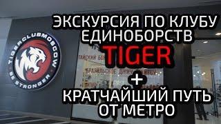 Клуб Единоборств TIGER CLUB - МОСКВА. Экскурсия по клубу и самый короткий путь от метро.
