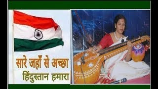 "Happy Independence Day -- ""Sare Jahan Se Accha "" In Veena"