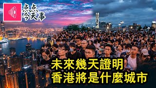 点点今天事丨香港命运未来几天决定?(何频:20190817)