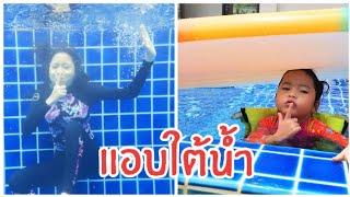เล่นซ่อนหาใต้น้ำ การซ่อนตัวขั้นเทพ ของใยบัว จะถูกหาเจอมัย? Fun Family |HIDE AND SEEK