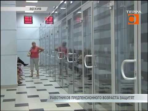 Новости Самары. Защита работников предпенсионного возраста