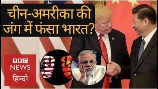 US-China Trade War: What will be the impact on India? (BBC Hindi)